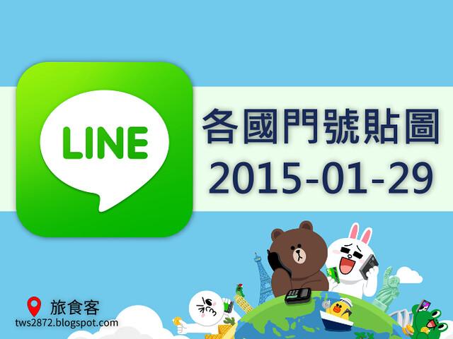 LINE各國付費貼圖 2015-01-29