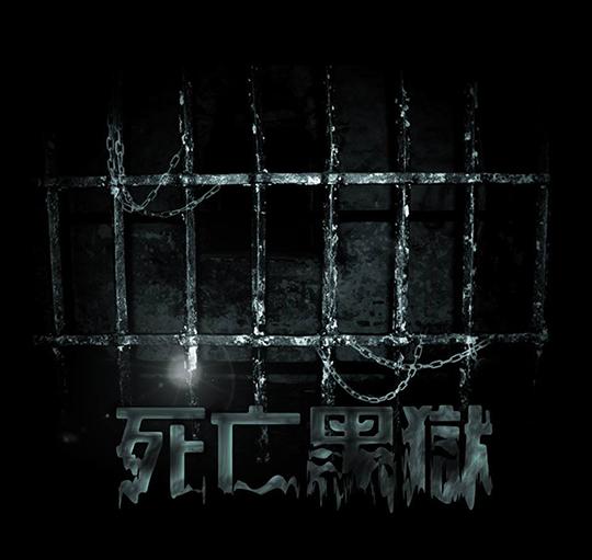 主題酷卡---死亡黑獄