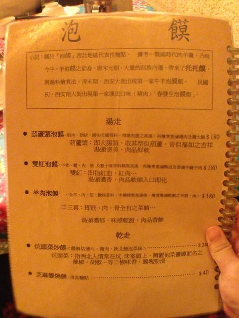 秦味館菜單
