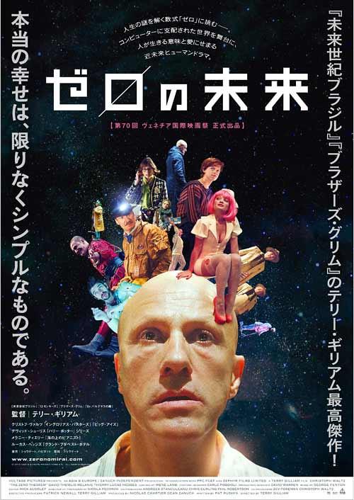 映画『ゼロの未来』日本版ポスター