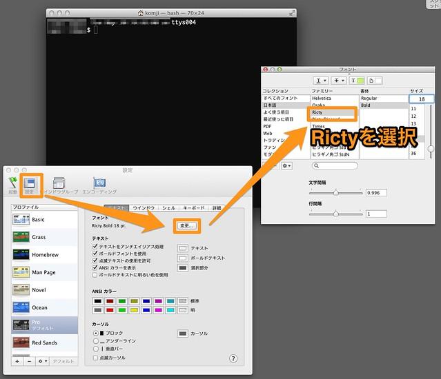 set Ricty Font to Mac terminal