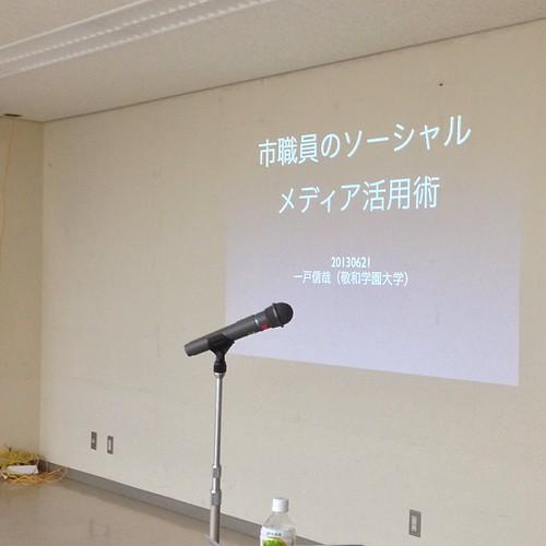 弘前市役所で講演 #hirosaki #aomori