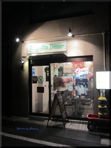 Photo:2013-08-13_ハンバーガーログブック_【渋谷】Reg on Diner 5周年おめでとうございます!記念のスペシャルなABC頂きました!-01 By:logtaka