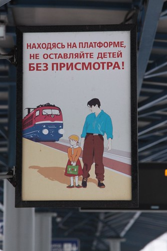 «находясь на платформе, не Оставляйте детей без присмотра!»