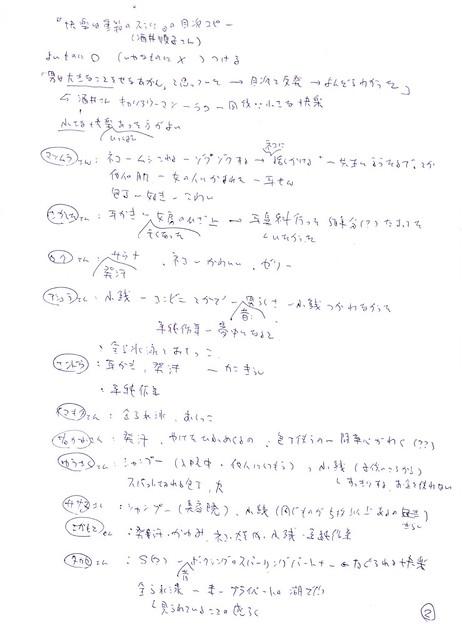 釜芸感情第2回No220131028