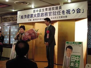 田中良生代議士(自民党埼玉15区)、経産政務官就任御祝い会