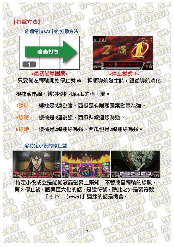 S0156回胴默示錄3 中文版攻略_Page_10