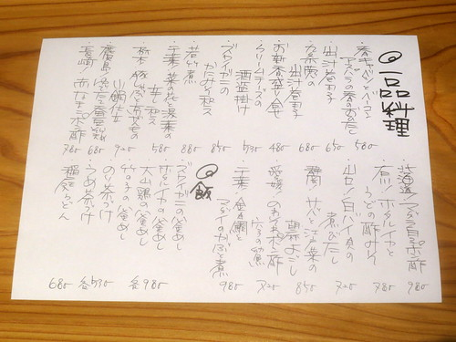 蔵四季(練馬)
