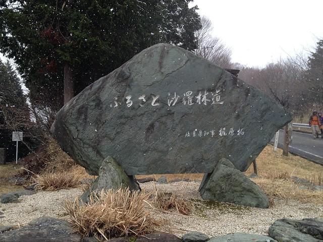 池田山 ふるさと沙羅林道 石碑