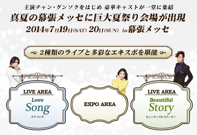 [Notice] 'Beautiful Man' summer festival ~Love is Beautiful~ will be held on July 19 & 20 in Japan 14005785885_73860e9fa9_z
