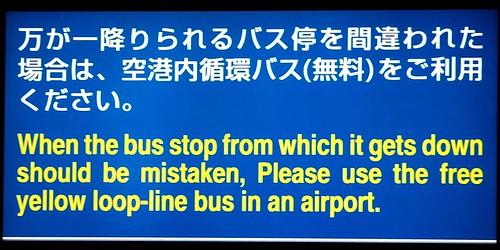 #8674 Engrish: bus approaching first stop at Narita Airport