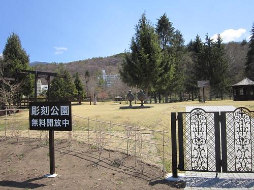 彫刻公園入口 2013年5月7日 by Poran111