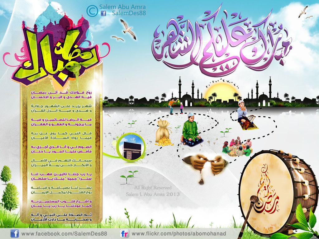 تصميمي لاستقبال رمضان المبارك 2013 9164969717_588e842bc