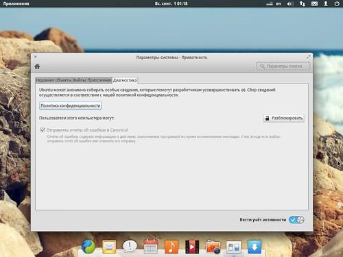 Упоминание Ubuntu в elementary OS