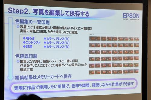エプソン - カラリオ・プリンター(2013年秋冬モデル)「EP-976A3」「EP-806」 新商品体験+モニターイベント_003