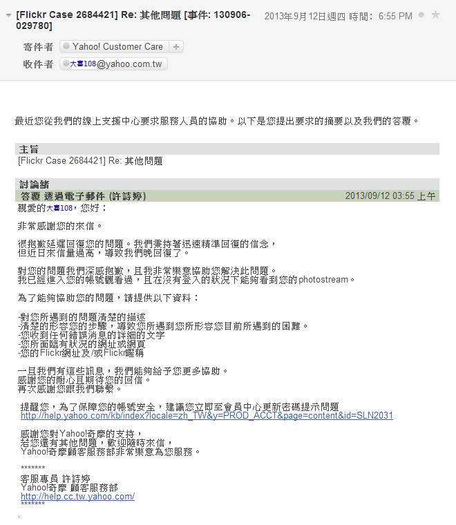 [Flickr Case 2684421] Re:其他問題/答覆 透過電子郵件 (許詩婷)/2013年9月12日
