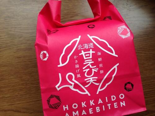 hokkaido_amaebiten