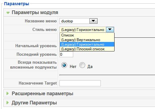 Как сделать пункты меню по горизонтали joomla - Блог - PrizivOnline