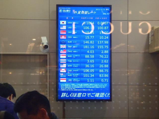 在日本的両替 - naniyuutorimannen - 您说什么!