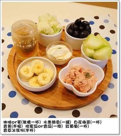 榮總三日減肥餐食譜 (11)