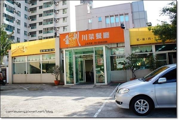 金川川菜館 (2)