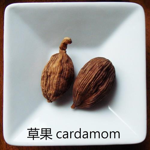 cardamom 草果