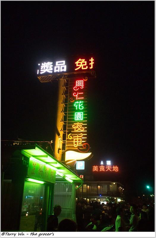 2014-05-03 部落嗑美食-八德興仁夜市-3