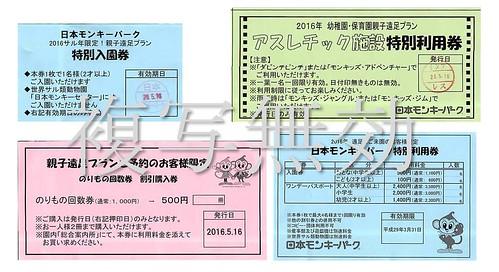 H28.05.16 遠足、配布チケットの紹介