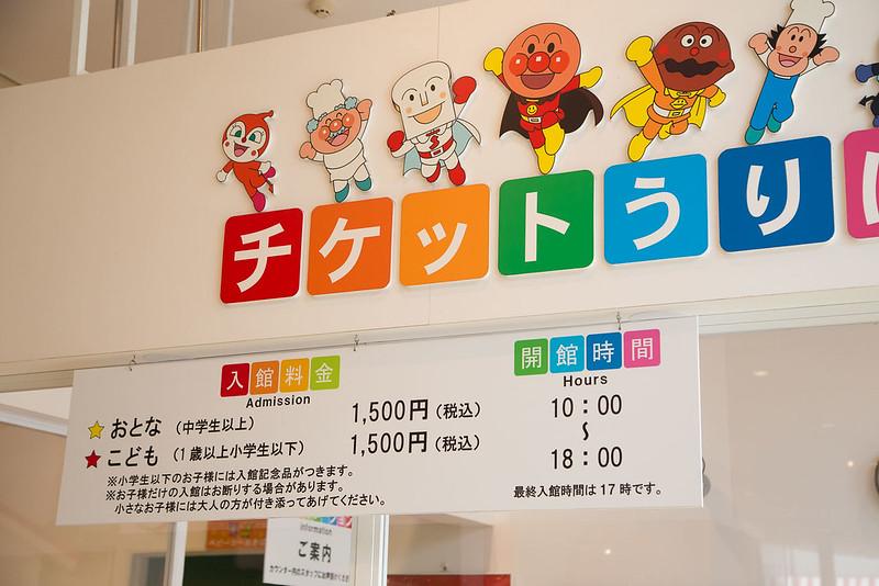 Anpanman_museum_YOKOHAMA-33