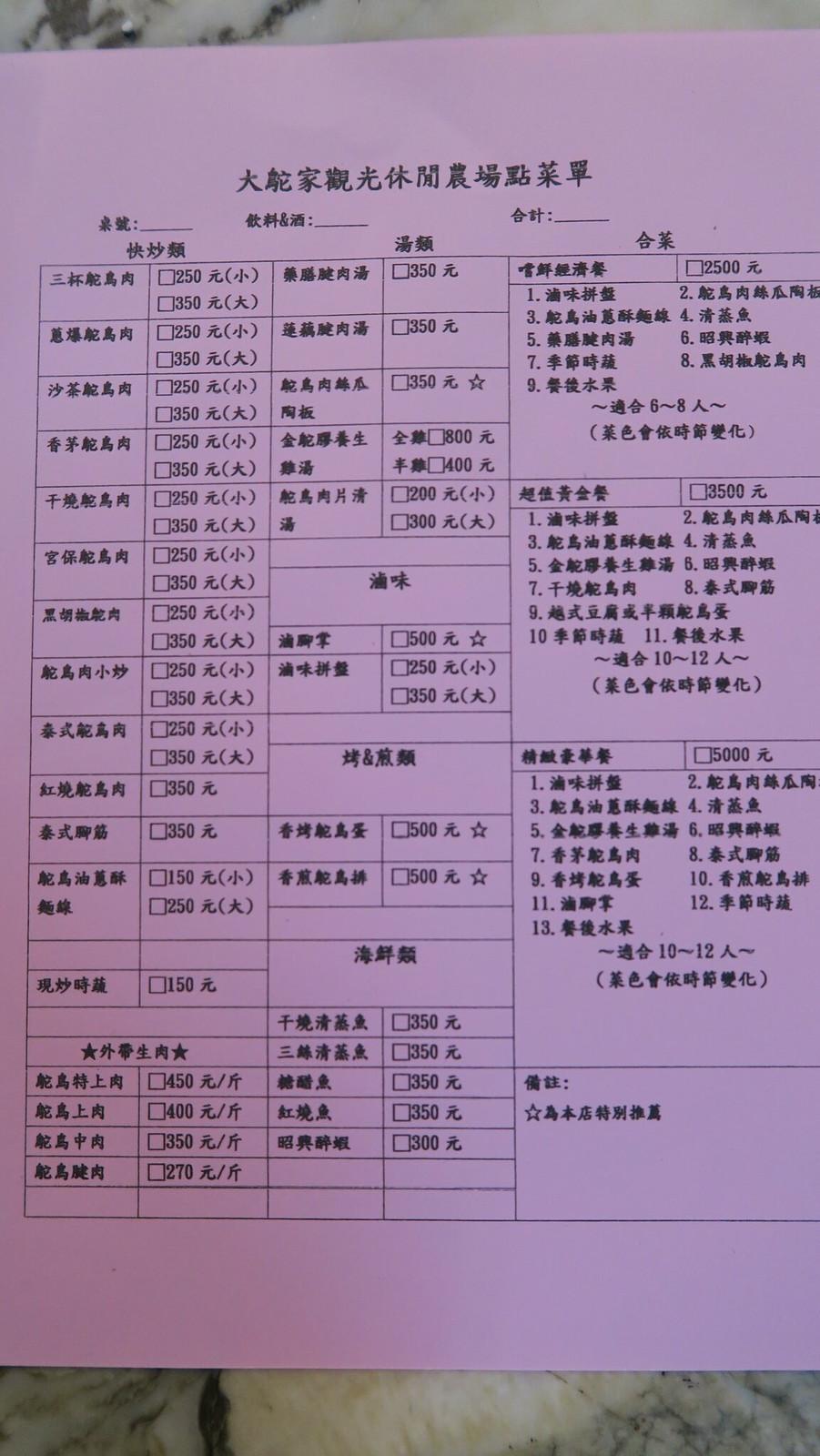 屏東鹽埔大駝家 (7)