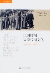 祛魅民国大学——关于民国大学的书籍推荐