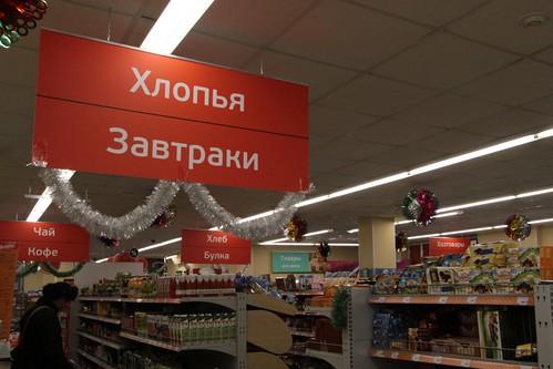 'хлопья Завтраки' (breakfast cereal) aisle in a Russian supermarket