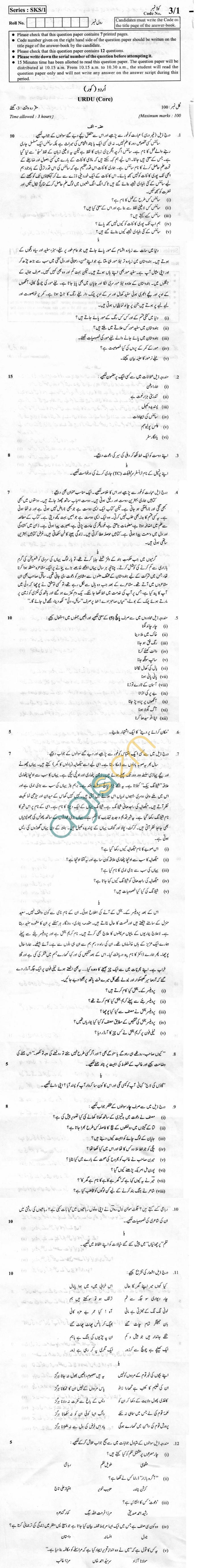 CBSE Board Exam 2013 Class XII Question Paper - Urdu (Core)