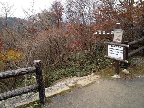 御在所岳 裏登山道 入口