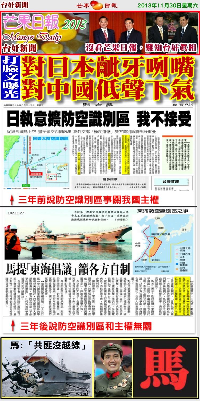 131130芒果日報--台奸新聞--對日本齜牙咧嘴,對中國低聲下氣