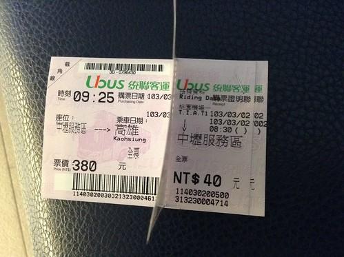 UBus桃园机场-高雄420元新台币