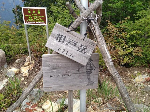 相戸岳 山頂 山県さくら
