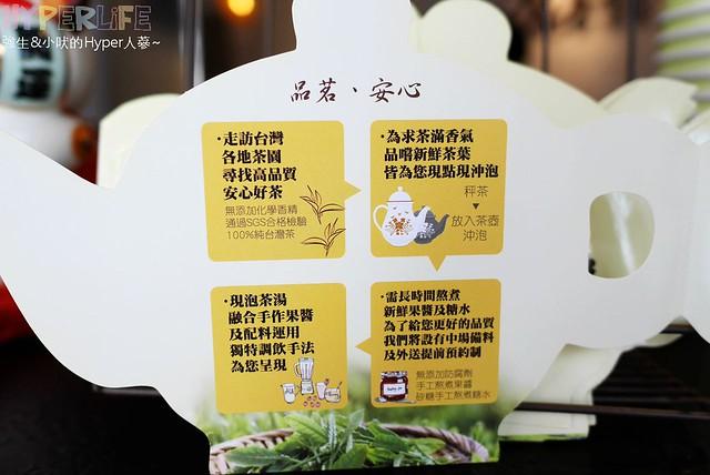 手作現泡 康茶飲 (5)