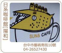 台中陽和咖啡