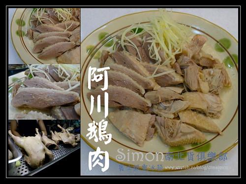 阿川鵝肉2.jpg