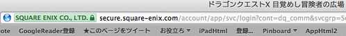 ブラウザでDQ10のサイトにアクセス