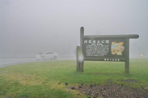 【写真】美幌峠展望台