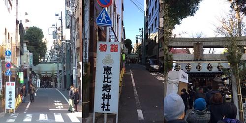 恵比寿神社で初詣 2014