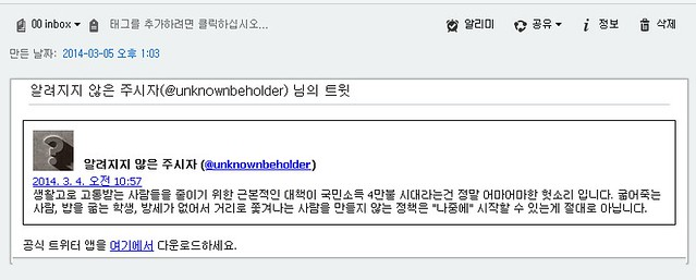 Evernote에 저장된 모습