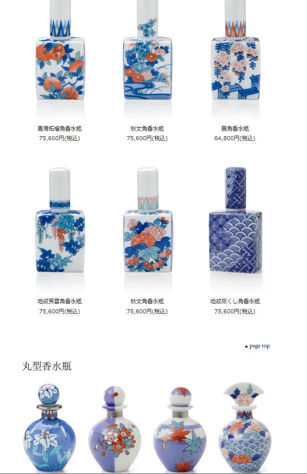 伊萬里香水瓶  伊万里焼 鍋島焼 窯元 畑萬陶苑 - Mozilla Firefox 04.02.2015 214032