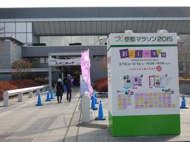 京都マラソン受付1