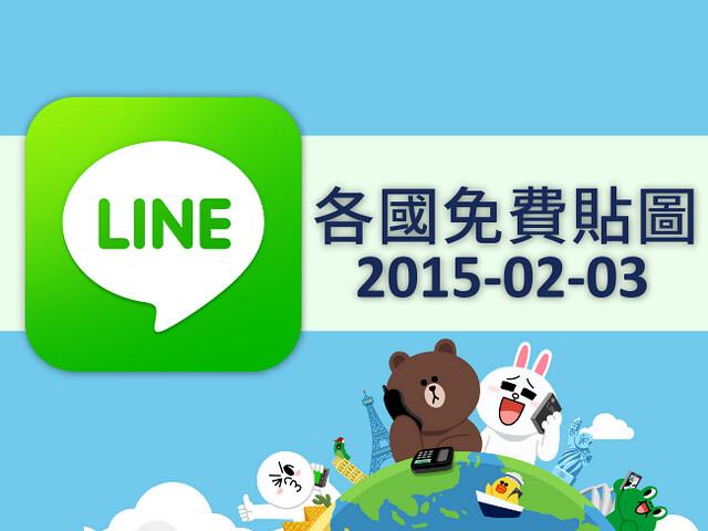 LINE各國免費貼圖 2015-02-03