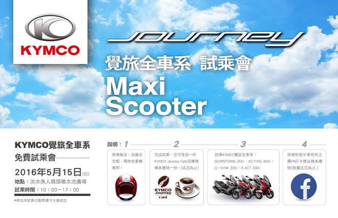 光陽0515覺旅全系列車展平面宣傳
