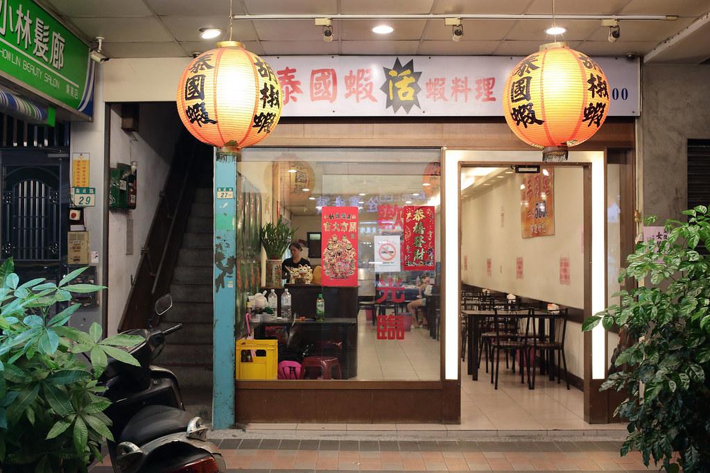 20160610三重-集成路泰國蝦活蝦料理 (2)