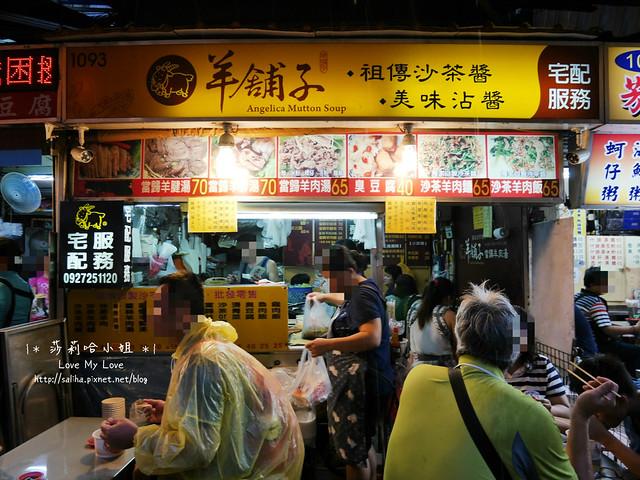 宜蘭羅東夜市小吃推薦羊舖子藥燉羊肉麵